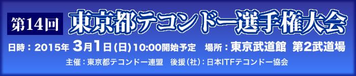 第14回 東京都テコンドー選手権大会