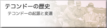 テコンドーの歴史