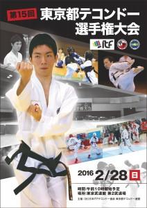 第15回東京都テコンドー選手権大会