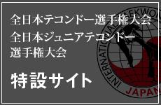 全日本テコンドー選手権大会 特設サイト